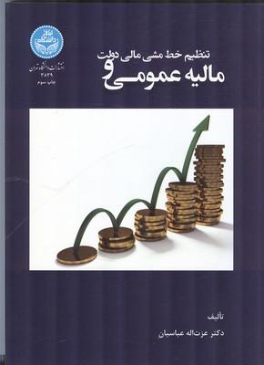 ماليه عمومي و تنظيم خط مشي مالي دولت (عباسيان) دانشگاه تهران