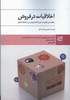 اخلاقيات در فروش (نوروزي) اديبان روز