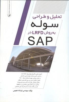 تحليل و طراحي سوله به روش lrfd در sap (نجومي) نوآور