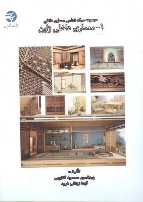 مجموعه سبك شناسي معماري داخلي معماري داخلي ژاپن (گلابچي )  پارس