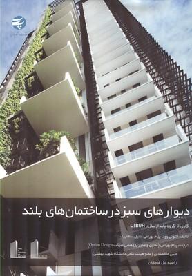 ديوارهاي سبز در ساختمان هاي بلند وود (بهرامي) پارس
