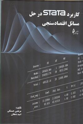 كاربرد stata در مسائل اقتصادسنجي (حسنكي) چالش
