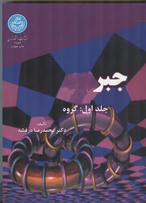 جبر 1:گروه (درفشه) دانشگاه تهران