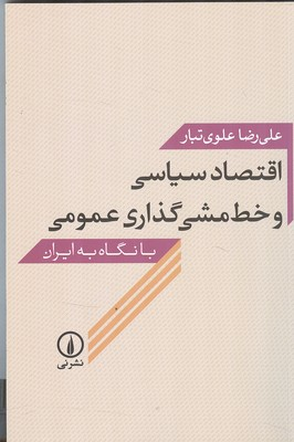 اقتصاد سياسي و خط مشي گذاري عمومي (علوي تبار) نشر ني