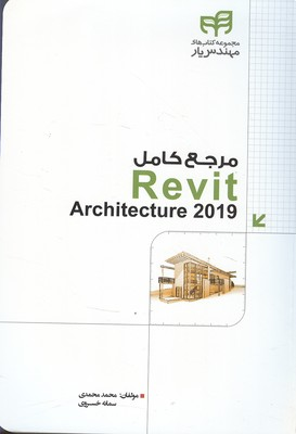 مرجع كامل revit architecture 2019 (محمدي) كيان رايانه