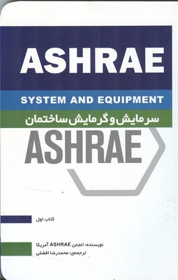 سرمايش و گرمايش ساختمان ASHRAE كتاب اول (افضلي) يزدا