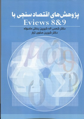 پژوهش هاي اقتصاد سنجي با eviews 8 & 9 (شيرين بخش) نور علم