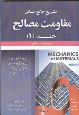 تشريح جامع مسائل مقاومت مصالح جانستون جلد 1 هفتم (غلامي) علوم ايران