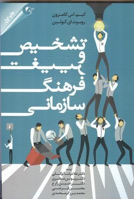 تشخيص و تغيير فرهنگ سازماني كامرون (توكلي) مهربان نشر
