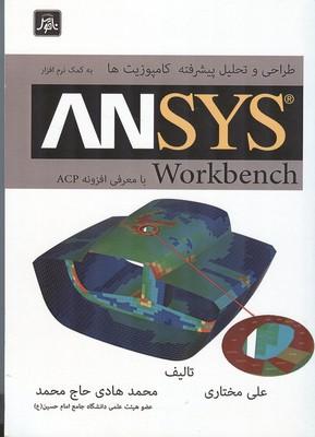 طراحي تحليل پيشرفته كامپوزيت ها به كمك نرم افزار ansys workbench (مختاري) ناقوس
