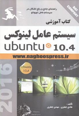 سيستم عامل لينوكس ubuntu 10.4 (جعفري) ناقوس