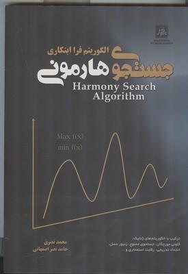 الگوريتم فرا ابتكاري جستجوي هارموني (نصري) ناقوس