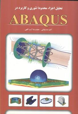 تحليل اجزاء محدود تئوري و كاربرد در abaqus (صديقياني) انديشه سرا
