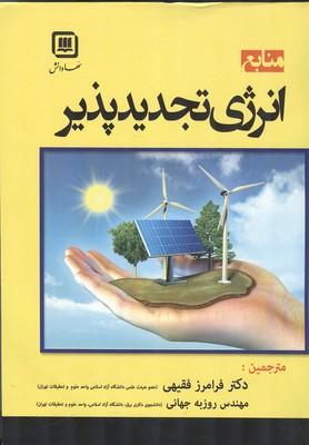 منابع انرژي تجديدپذير وير (فقيهي) سها دانش