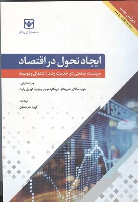 ايجاد تحول در اقتصاد (خيريناكز) چاپ و نشر بازرگاني