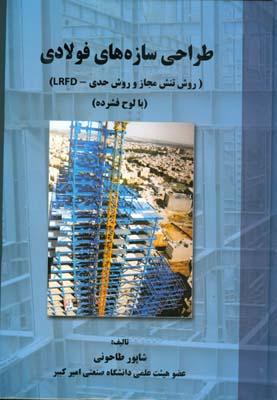طراحي سازه هاي فولادي (روش تنش مجاز و روش حدي - LRFD) (طاحوني) علم و ادب