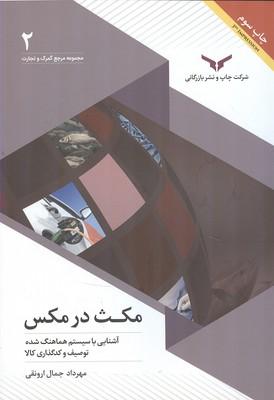 مكث در مكس آشنايي با سيستم هماهنگ شده (جمال اورنقي)چاپ و نشر بازرگاني