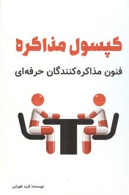 كپسول مذاكره فنون مذاكره كنندگان حرفه اي (طهراني) كليد آموزش
