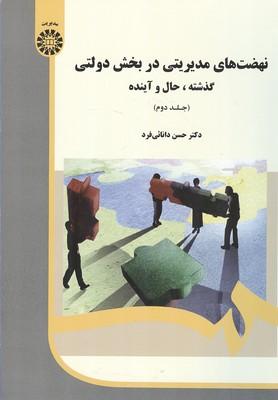 نهضت هاي مديريتي در بخش دولتي گذشته حال و آينده جلد 2 (دانائي فرد) سمت