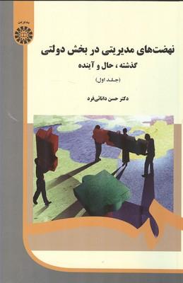 نهضت هاي مديريتي در بخش دولتي گذشته حال و آينده جلد 1 (دانائي فرد) سمت