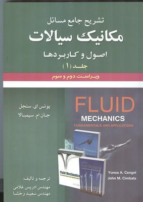 تشريح جامع مسائل مكانيك سيالات جلد 1 سنجل (غلامي) علوم ايران
