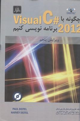 چگونه با visual C# 2012 برنامه نويسي كنيم ديتل (انصاري) ناقوس