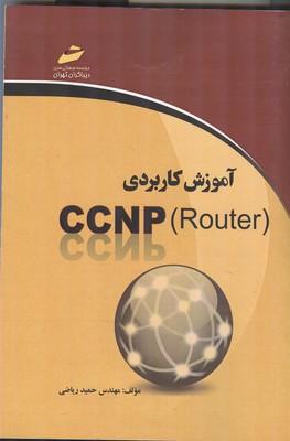 آموزش كاربردي router) ccnp) (رياضي) ديباگران