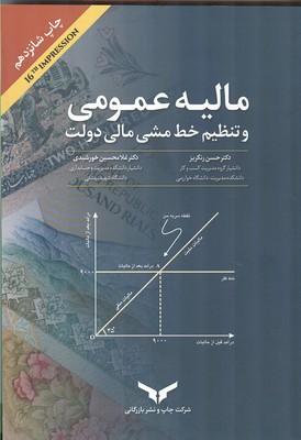 ماليه عمومي و تنظيم خط مشي مالي دولت (رنگريز) چاپ و نشربازرگاني