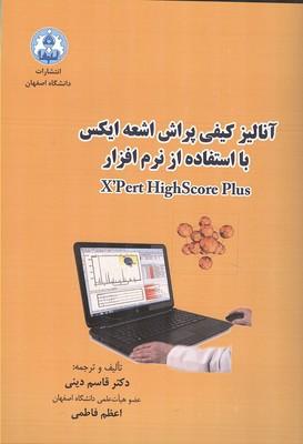 آناليز كيفي پراش اشعه ايكس با استفاده از نرم افزار XPert Highscore (ديني) اصفهان