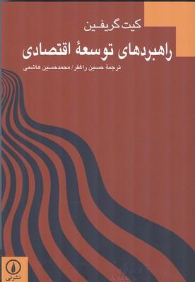 راهبردهاي توسعه اقتصادي گريفين (راغفر) نشر ني