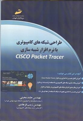 طراحي شبكه هاي كامپيوتري با نرم افزار شبيه سازي CISCO Pacet (محبتي) ديباگران