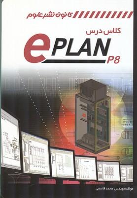 كلاس درس eplan p8 (قاسمي) كانون نشر علوم