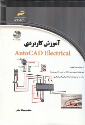 آموزش كاربردي autocad electrical (قيدي) ديباگران