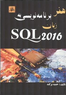هنر برنامه نويسي به زبان sql 2016 (بركند) ناقوس