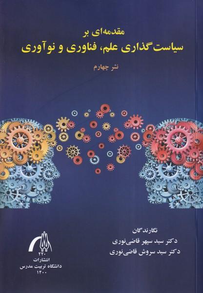 مقدمه اي بر سياست گذاري علم، فناوري و نوآوري (قاضي نوري) دانشگاه تربيت مدرس