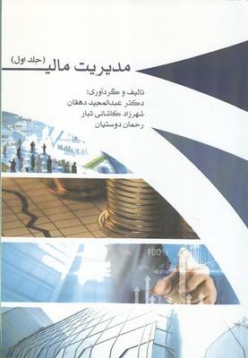 مديريت مالي جلد 1 (دهقان) نويد حكمت