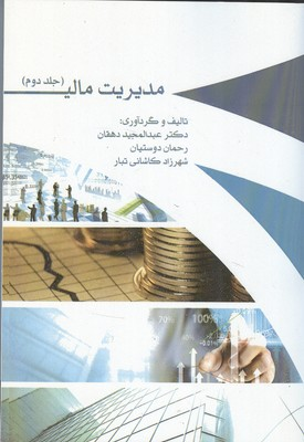 مديريت مالي جلد 2 (دهقان) نويد حكمت