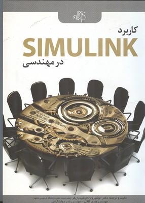 كاربرد SIMULINK در مهندسي (فرشيديان فر) كيان رايانه
