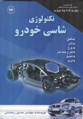 تكنولوژي شاسي خودرو (رمضاني) پارتيان
