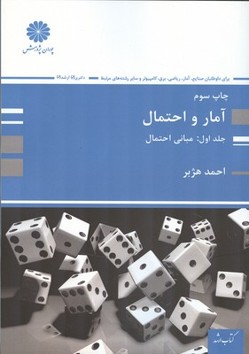 آمار و احتمال (فصل اول) (هژبر) پوران پژوهش