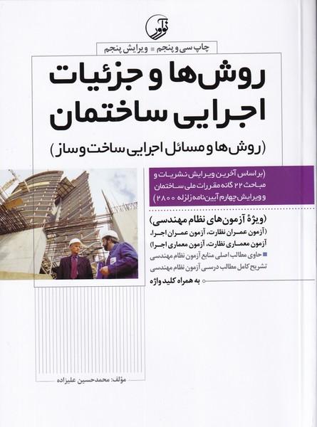 روش ها و جزئيات اجرايي ساختمان (عليزاده) نوآور