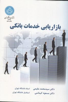 بازاريابي خدمات بانكي (مقيمي) دانشگاه تهران