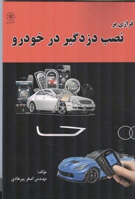 فرازي بر نصب دزدگير در خودرو (پيرهادي) شهبازي