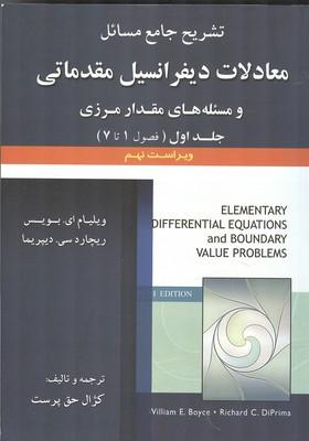 تشريح جامع مسائل معادلات ديفرانسيل مقدماتي بويس جلد 1 (حق پرست) علوم ايران