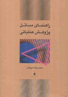 راهنماي مسائل پژوهش عملياتي (مهرگان) كتاب دانشگاهي