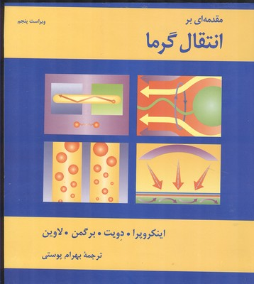 مقدمه اي بر انتقال گرما اينكروپرا (پوستي) كتاب دانشگاهي