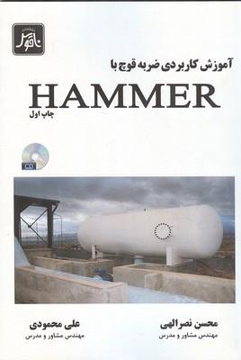آموزش كاربردي ضربه قوچ با HAMMER (نصرالهي) ناقوس