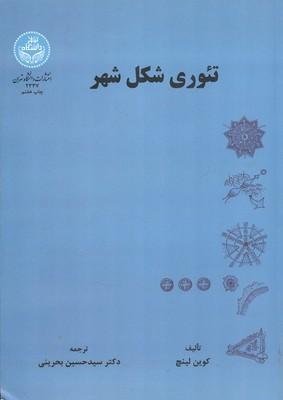 تئوري شكل شهر لينچ (بحريني) دانشگاه تهران