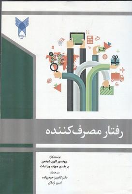 رفتار مصرف كننده شيفمن (حيدرزاده) دانشگاه آزاد اسلامي