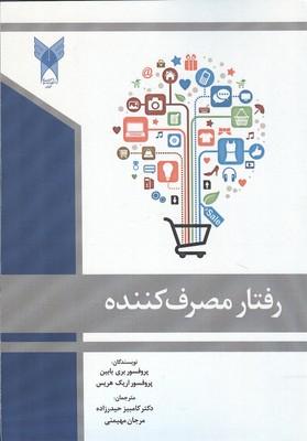 رفتار مصرف کننده بابین (حیدرزاده) دانشگاه آزاد اسلامی